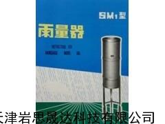 SM1雨量器 雨量计 气象仪器