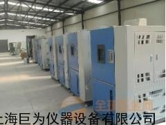 上海巨为高低温试验箱厂家