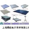 3吨电子磅,单层电子地磅,上海平台电子称