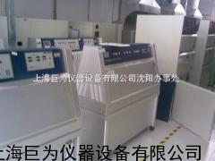 紫外光老化试验箱 JW-SUV-263
