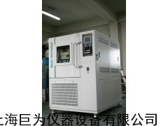 高低温低气压试验箱