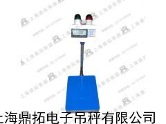 深圳开关量控制电子秤/带三色报警灯加声音提示电子称