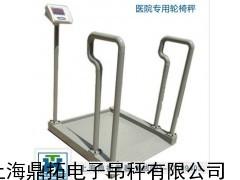 温州透析专用轮椅秤/100KG残疾人专用轮椅称