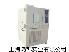 高低温试验箱 -20℃高低温试验箱 冷热试验箱