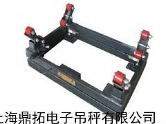 上海0.5T氯瓶电子称,带模拟量信号液态钢瓶秤