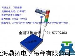 北京电子台秤带控制阀门/4-20MA信号输出电子称