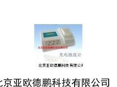 光电浊度仪/台式浊度计