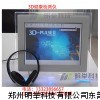 3D健康檢測儀亞健康檢測一體機 觸屏電腦版
