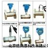 小口徑智能型液體渦輪流量計 HQ-HQLWG DN40