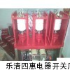 CKG4-250/10KV 交流高压真空接触器
