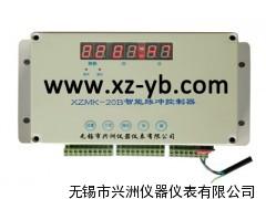 XZMK-20B智能脉冲控制器厂家价格