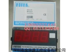 台湾阳明FOTEK 转速表SM-30,SM-20,SM-10
