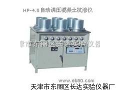 天津长达,乐虎娱乐pt注册HP-4.0,数显混凝土抗渗仪厂家