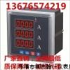 YTAI-3RF三相数显电流表,智能交流电压电流表厂家批发