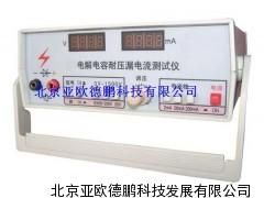 DP-YZ 电容耐压漏电流测试仪
