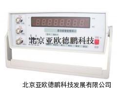 DP-2003智能频率计   智能频率计/数字频率计