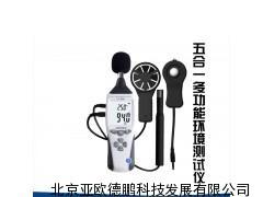 DP850五合一多功能环境测试仪/风速计