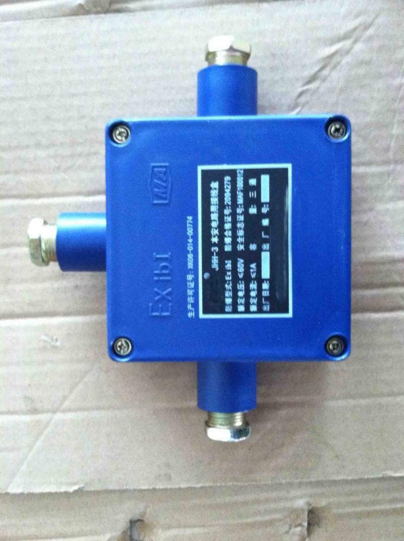 矿用本安型电路接线盒
