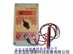 DP-1防水式爆破电表/爆破电表