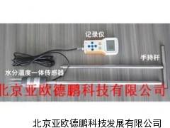 土壤墒情速测仪/土壤水分速测仪/土壤温度水分测定仪