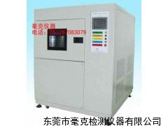SA201冷热冲击试验箱,快速温变试验箱