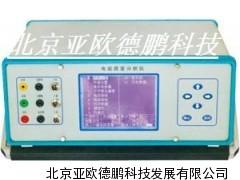 台式电能质量分析仪/电能质量分析仪/电能质量测试仪