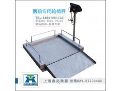 医用轮椅平台秤,医院用电子磅秤,带扶手轮椅电子磅