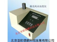 激光纯水浊度仪/纯水浊度仪