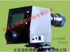 光电测烟望远镜/测烟望远镜