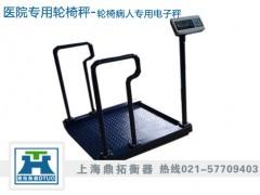 带双引坡透析轮椅秤,不锈钢200KG轮椅体重秤批发