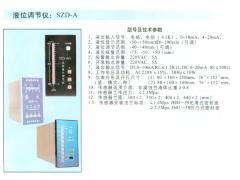 液位调节仪:SZD-S-4
