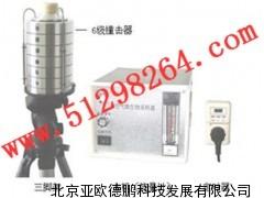 撞击式空气微生物采样器/空气微生物采样器