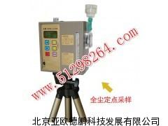 防爆个体粉尘采样器(定点)/个体粉尘采样器