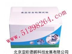 蔬菜水果中硝酸盐速测试剂盒/硝酸盐速测试剂盒