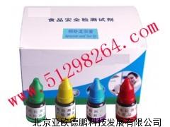 食品中硼砂快速检测试剂盒/硼砂快速检测试剂盒