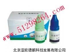 食品中亚硝酸盐快速检测试剂盒