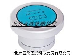 PM10撞击式切割器/撞击式切割器/切割器/PM10切割器