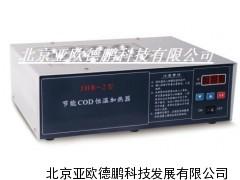 节能COD恒温加热器/COD恒温加热器/恒温加热器