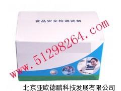 亚欧黄鱼染色检测试剂盒/黄鱼染色检测试剂盒
