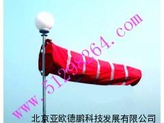 DP-DBZ带灯风向袋/风向袋