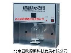 石英亚沸高纯水蒸馏器/亚沸高纯水蒸馏器