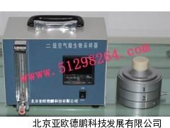 二级空气微生物采样器/空气微生物采样器