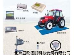 移动式农机安全检测系统/农机安全检测系统/检测系统