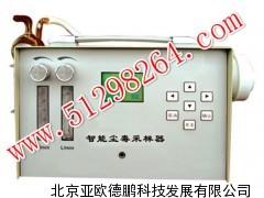 智能尘毒采样器/尘毒采样仪/智能尘毒采样仪