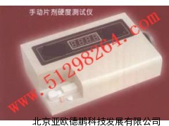 片剂硬度测试仪/硬度测试仪//硬度仪