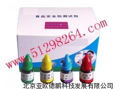 DP-CL农药残留快速检测试剂