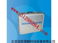 水质重金属化合物快速检测箱/水质重金属化合物检测箱