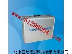 急性中毒快速检测箱/急性中毒检测箱