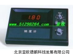 钠度计/钠离子浓度计/钠离检测仪/钠离子分析仪
