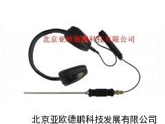 汽车异响电子听诊器/汽车发动机听诊器/电子听诊器